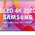 Телевизор QLED Samsung QE50Q67TAU 50″ (2020)