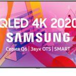 Телевизор QLED Samsung QE50Q60TAU 50″ (2020)