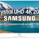 Телевизор Samsung UE50TU8510U 50″ (2020)