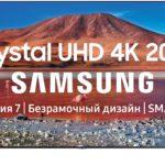Телевизор Samsung UE75TU7100U 75″ (2020)