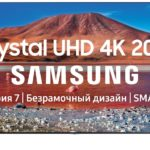 Телевизор Samsung UE43TU7170U 43″ (2020)