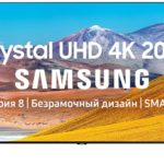 Телевизор Samsung UE65TU8000U 65″ (2020)